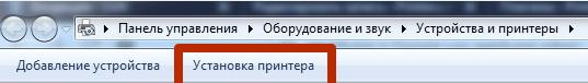 устанвока принтера windows 7