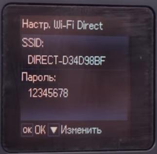 данные сети wi-fi direct