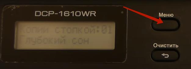 кнопк меню на принтере brother