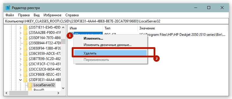 удаление параметра принтера с реестра