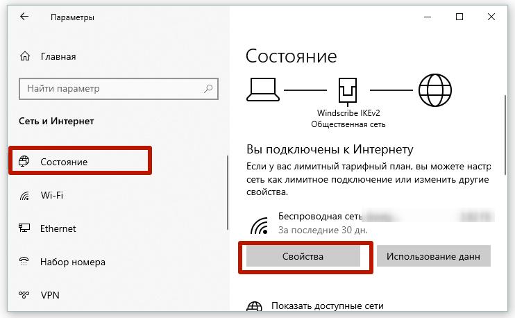 свойства подключения в windows 10
