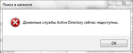 Доменные службы Active Directory сейчас недоступны принтер