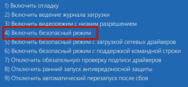 безопасный режим windows 10.png