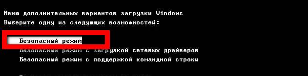 безопасный режим windows xp-7