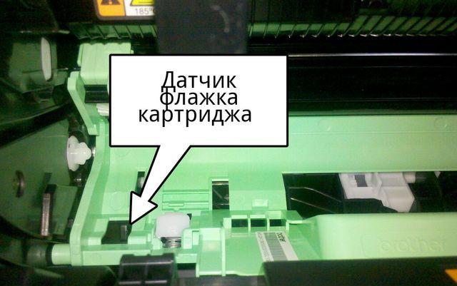 датчик флажка картриджа