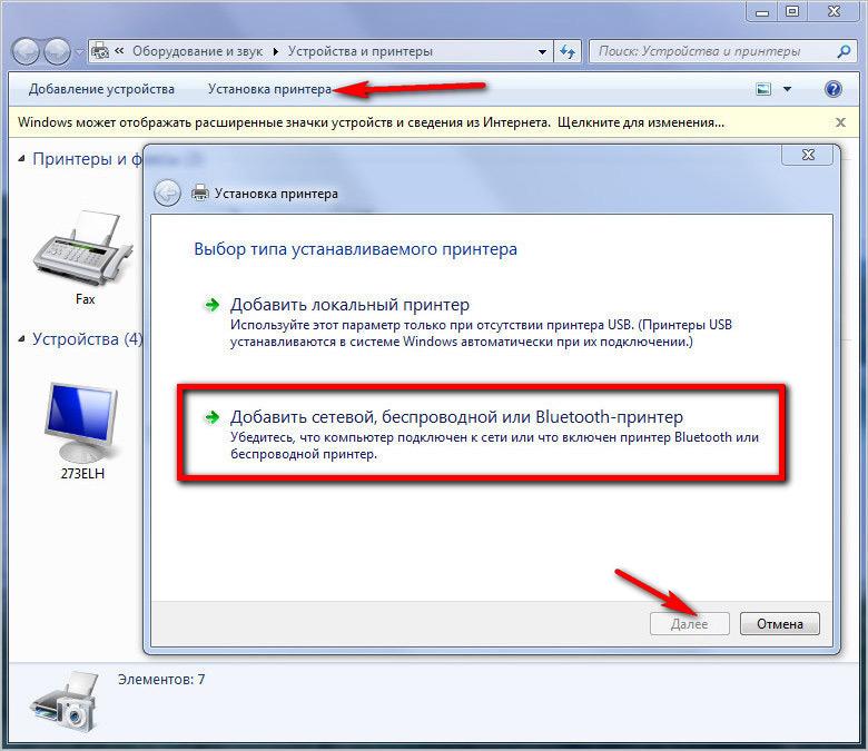 добавить принтер в windows 7