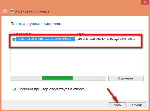 добавление сетевого принтера в windows 10