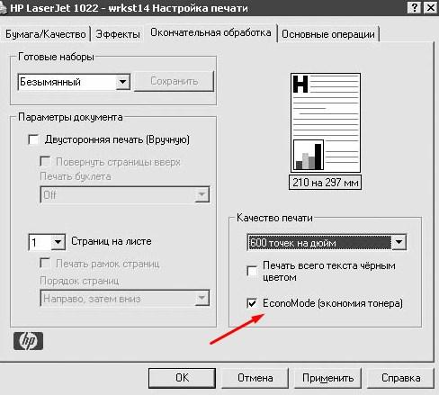 экономный режим печати на принтере hp