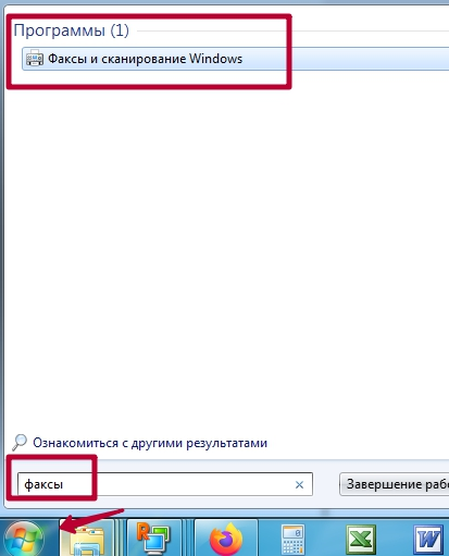 факсы и сканирование в windows 7