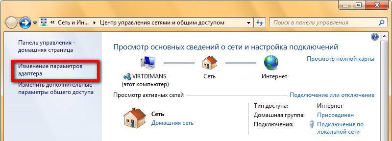 изменение параметров в windows 7