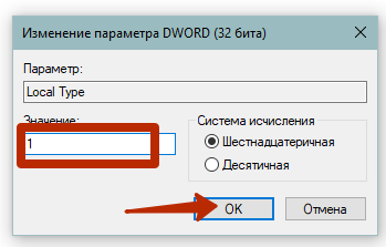изменение значения параметра wdord