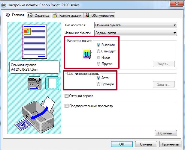 качество печати принтера