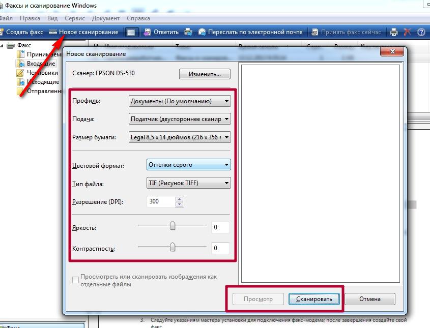 настройки сканирование в факсы и сканирование в windows 7