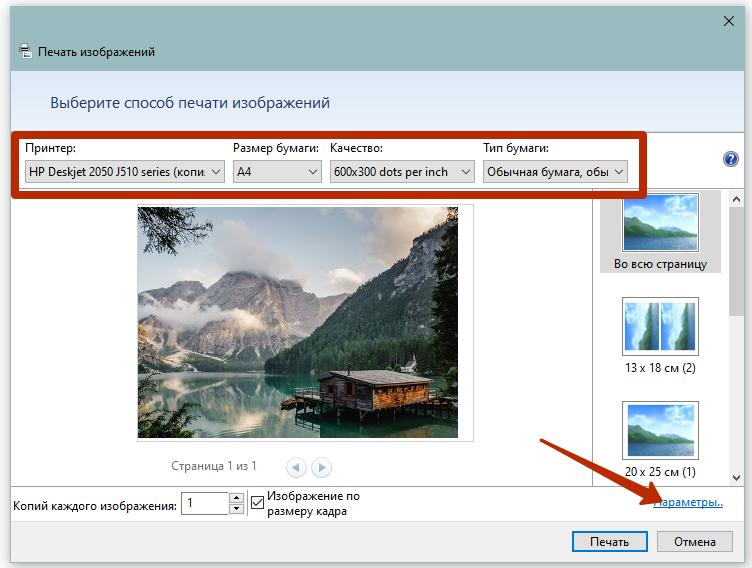 параметры печати изображений