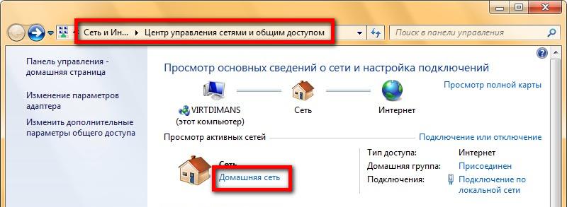 просмотр активных сетей в windows 7