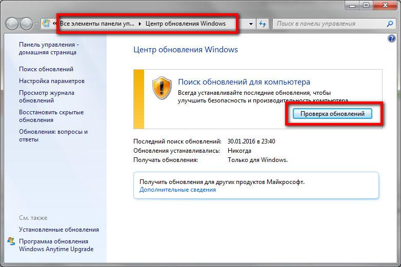 проверить обновления windows 7