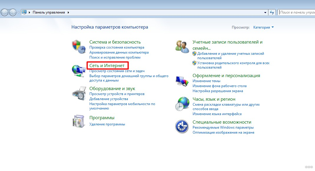сеть и интернет в windows 7