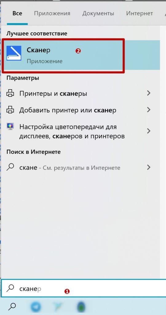 сканер в windows 10