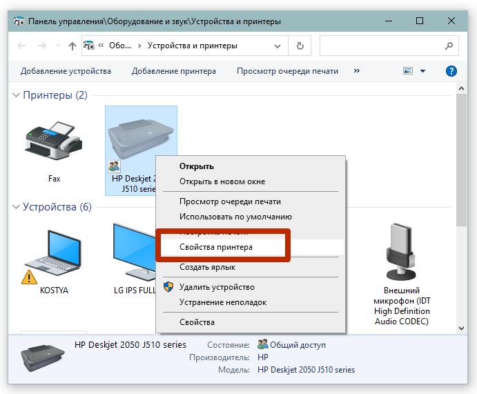 свойства принтера windows 10