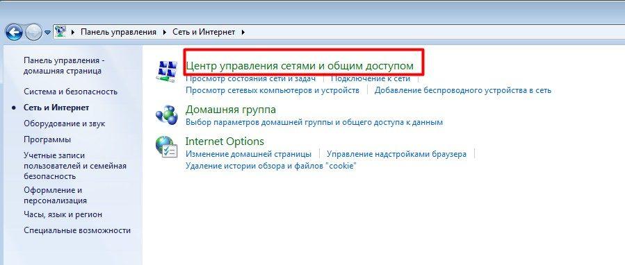 центр управления сетями windows 7