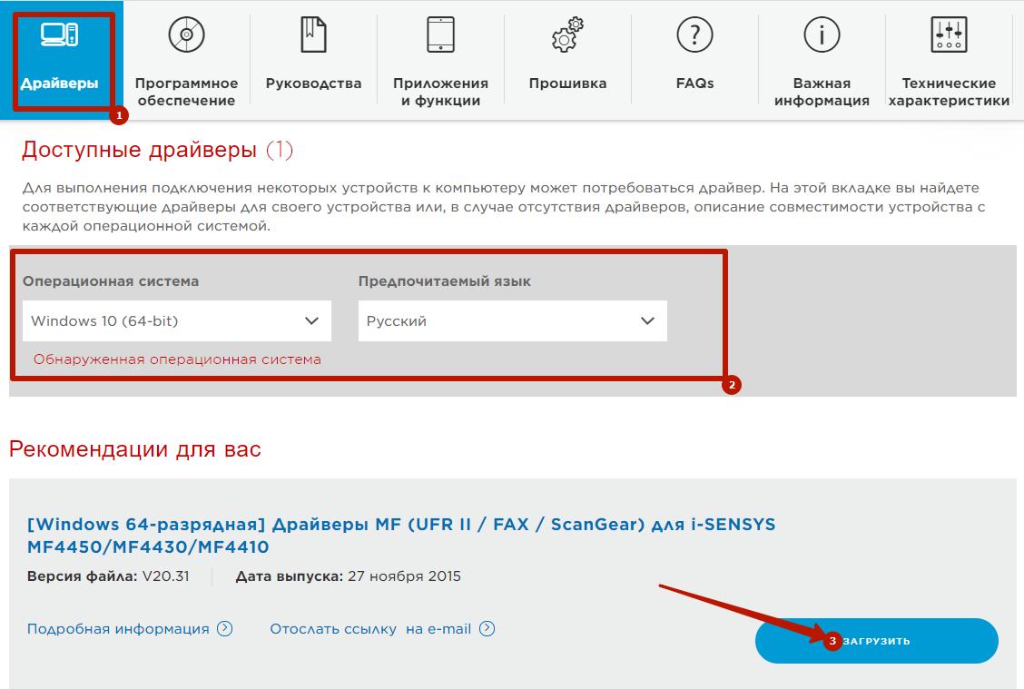 загрузка драйвера с официального сайта