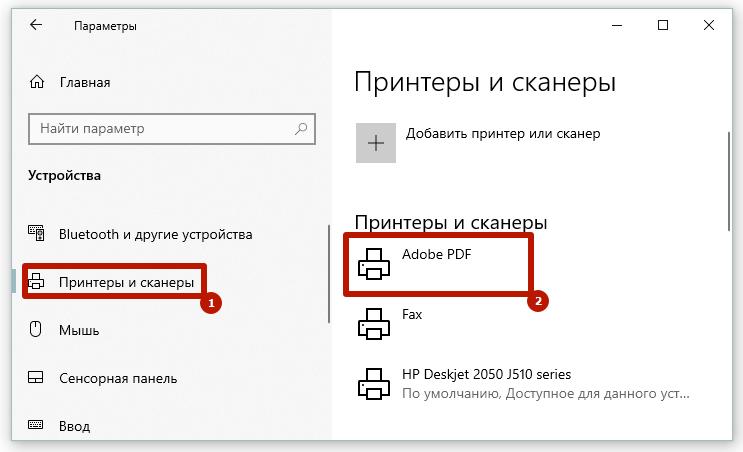 виртуальный принтер adobe PDF