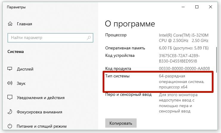 разрядность системы windows 10