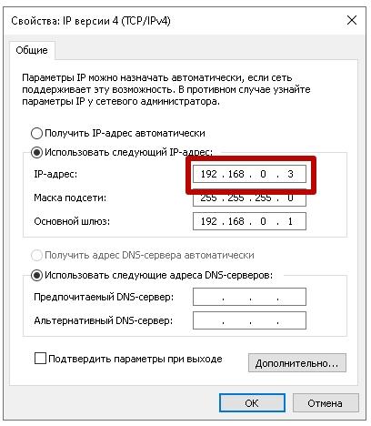 Свойства IP версии 4 (TCPIPv4)