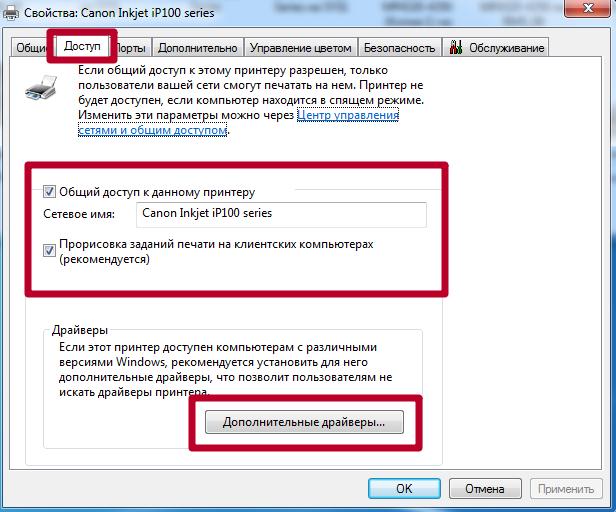 дополнительные драйверы в доступе на windows 7