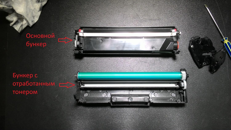 бункер отходов лазерного принтера