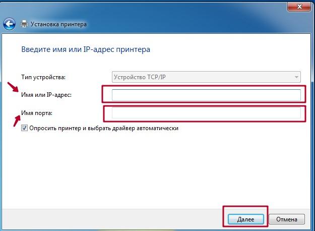 установка принтера через имя или ip-адрес