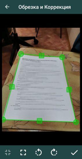 захват листа в clear scanner